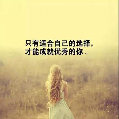 跟着优秀的人才能变得优秀句子 让自己变得优秀,才能吸引更多优秀的人