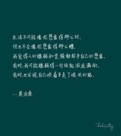 人低谷也要坚强的句子 收集下人生陷入低谷时的励志名言