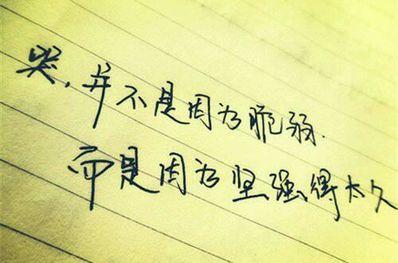 哭过以后坚强的句子 一直坚强的人哭了,怎样用句子形容怎样用