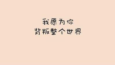 爱情简单说说短句8个字 致青春的说说短句 8个字