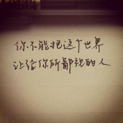 一段送给不可能的人的一句话 给自己喜欢却不可能在一起的人写一句话