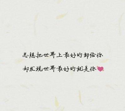 爱情句子短句唯美