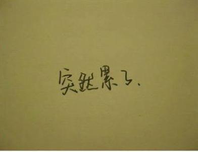 分手以后伤感的句子 求分手后特别经典的句子,越多越好