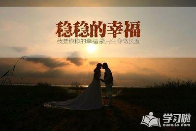 嫁对人幸福的句子 关于爱情幸福的句子