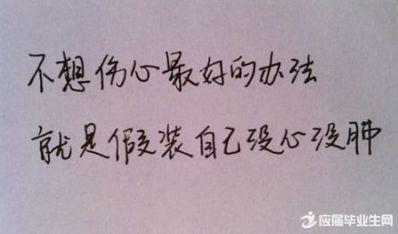 表面笑内心哭的句子 外表爱笑内心忧伤的句子