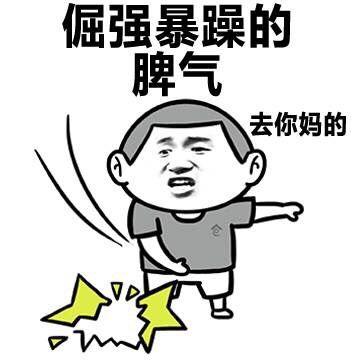 描写脾气倔强的句子 形容性格倔的句子有哪些?