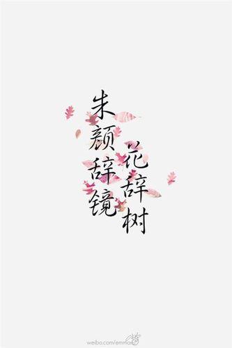 8字爱情古风句