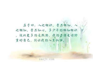从相遇到相知的句子 形容人从陌生到相遇相知到友谊万岁的句子