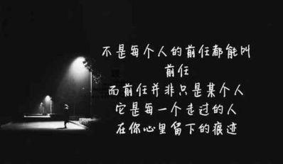 不再想前任的句子 不再留恋前任的句子