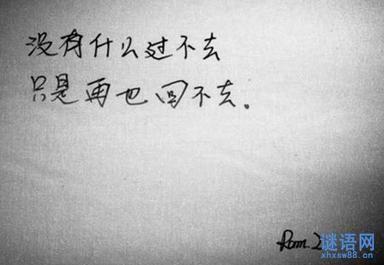 关于执着的伤感句子 关于悲伤的句子