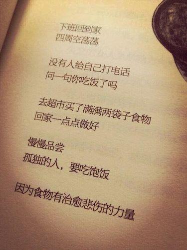 内心孤独无人懂的句子 形容内心孤独寂寞的句子