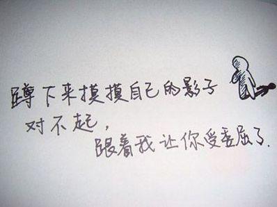 分手后说对不起句子 关于分手后对不起他的句子