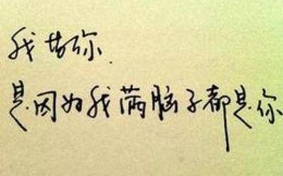 终于找到真爱的句子 什么是真爱的句子