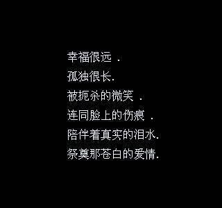 孤独伤感十字短句 人心孤独伤感句子