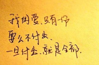 爱是双方付出的句子 为爱的人付出的句子