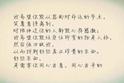 给喜欢的人离别说的话 写给暗恋的人的离别信
