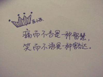 被伤后励志的句子 被爱伤害后励志的句子