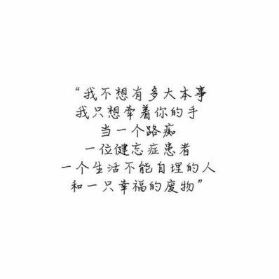 关于爱情说说伤感句子