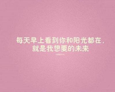 一句话表达爱的感受 用一句话表达对爱的感受