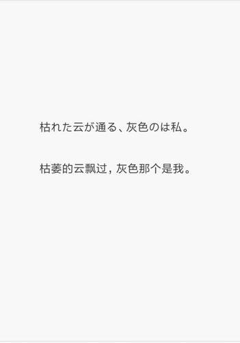 日文伤感小短句 求伤感日文句子~~