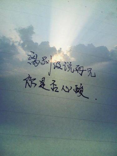 就要离别心爱的人句子 离别的人对心爱的人说的嘱咐的话