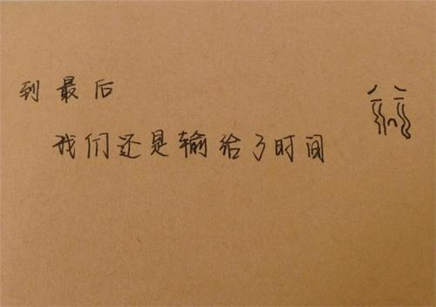 告别情感句子 抒发情感的句子