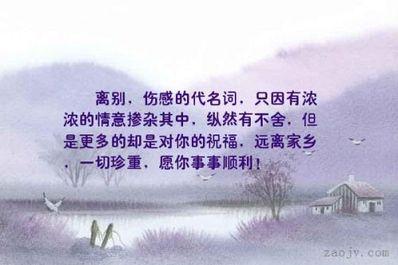 伤感离别关心的句子 50句离别最伤感的话