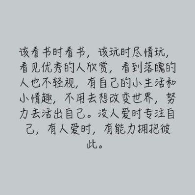 一个人最好的生活状态句子 史铁生关于怀念母亲的句子及出处