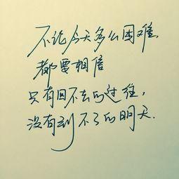 励志略带伤感的句子 励志的句子伤感的句子