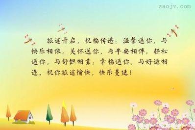祝福旅行愉快的话 祝朋友游行愉快的句子