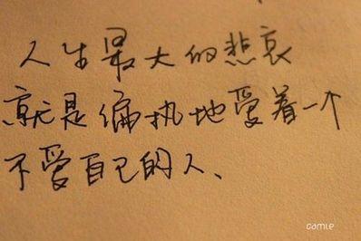 形容爱一个人得不到的句子 很爱一个人却得不到那个人心句子