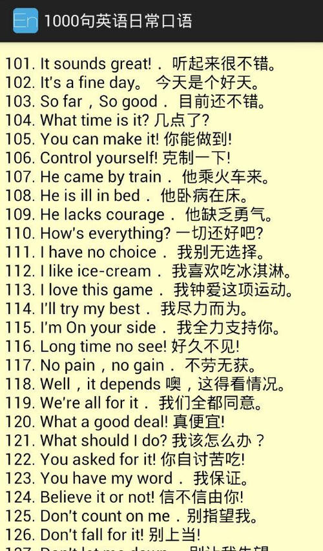 常用英语口语1000句下载 1000句最常用英语口语txt全集下载