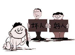 坏人和好人的感慨语句 描写好人与坏人的对比语句