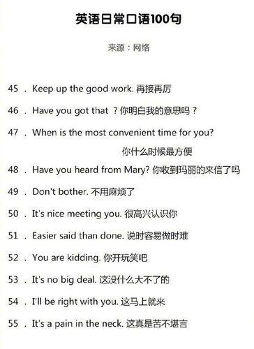 日常英语口语100句精选