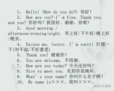 常用英语口语对话句子 求英语口语关于打招呼的十句对话