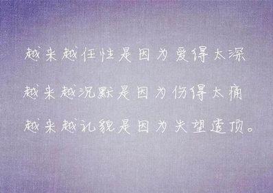 爱的越深痛的越深句子 爱的越深伤的越深句子古文