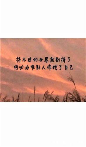 不为难别人的经典句子 不要总是为难别人取悦自己的句子