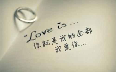 表达爱情长久的句子 关于爱情幸福的句子