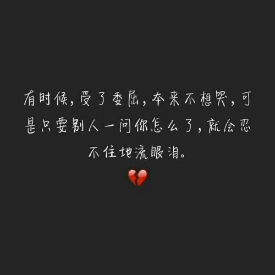 比较伤感的句子 求几句悲伤伤感的句子,比较唯美的