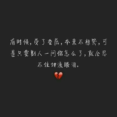 很伤感的句子 代表心情很忧伤的句子