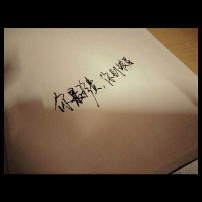 情侣纹身中文短句一对 情侣纹身英文短句