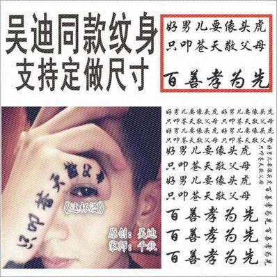 孝顺父母的纹身句子 纹身十个字励志孝顺的短句