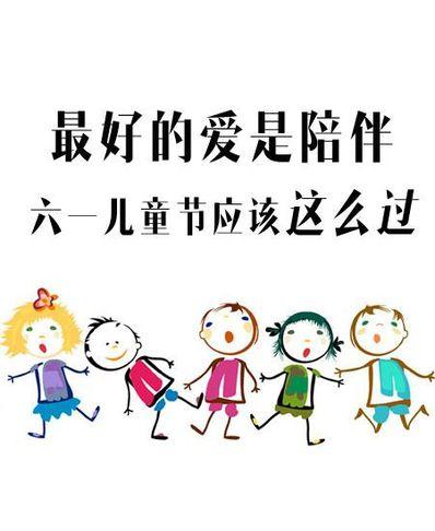 最好的爱是陪伴的句子 陪伴是对孩子最好的爱简短的一段话