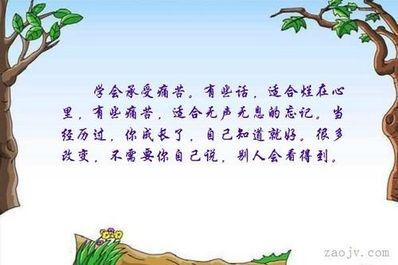 """让人学会成长的句子 关于""""经历让人成长""""的句子有哪些?"""
