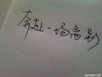 一句话形容真正的爱情 一句话描述真正的爱情是什么感觉