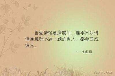唯美诗意的爱情句子 诗意古风爱情句子