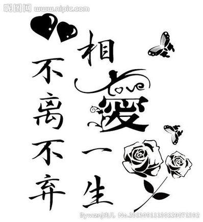 不离不弃一辈子的诗句 形容爱情不离不弃的诗句有哪些?