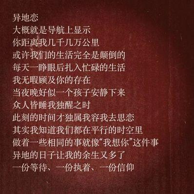 异地恋情话英文带翻译 异地恋分手的概率是百分之九十翻译成英文