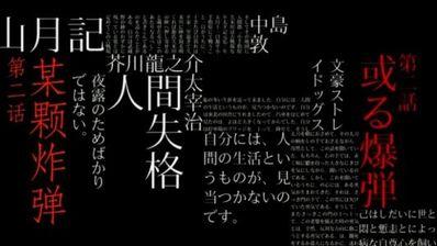 超级丧的日语句子