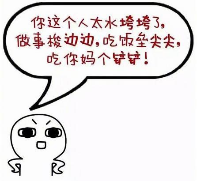 形容一个人又笨又蠢的句子 形容一个人笨的成语